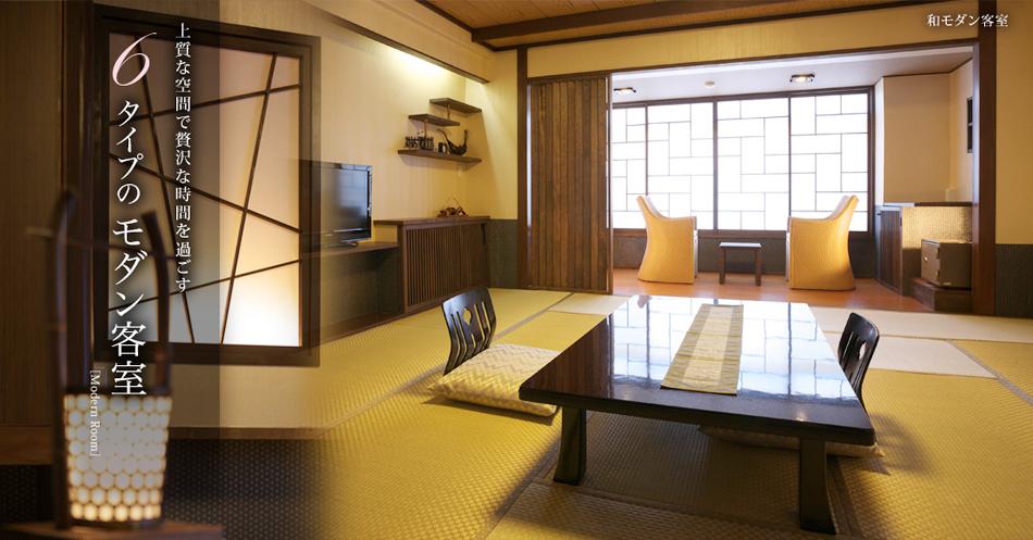 6タイプのモダン客室