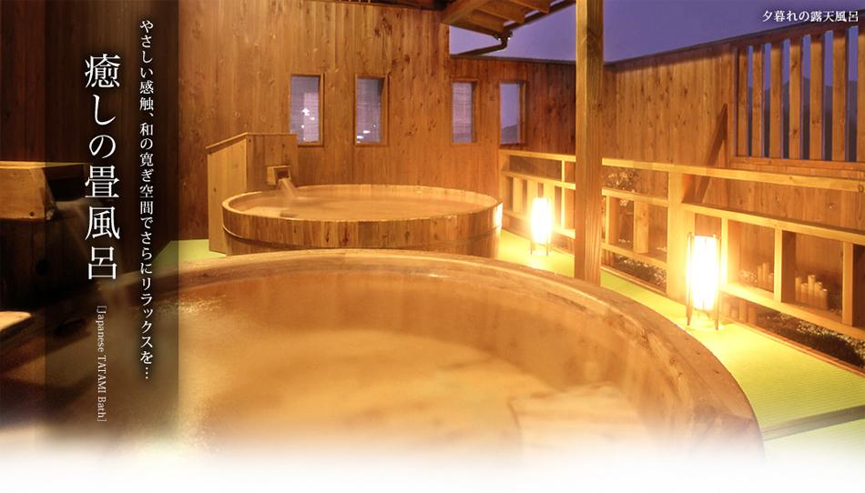 癒しの畳風呂/やさしい感触、和の寛ぎ空間でさらにリラックスを