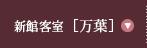 新館客室[万葉]
