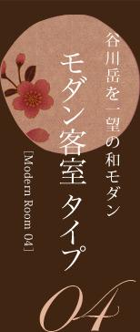 モダン客室タイプ04/谷川岳を一望の和モダン