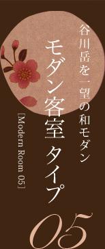 モダン客室タイプ05/谷川岳を一望の和モダン