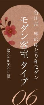 モダン客室タイプ06/谷川岳一望のゆとり和モダン